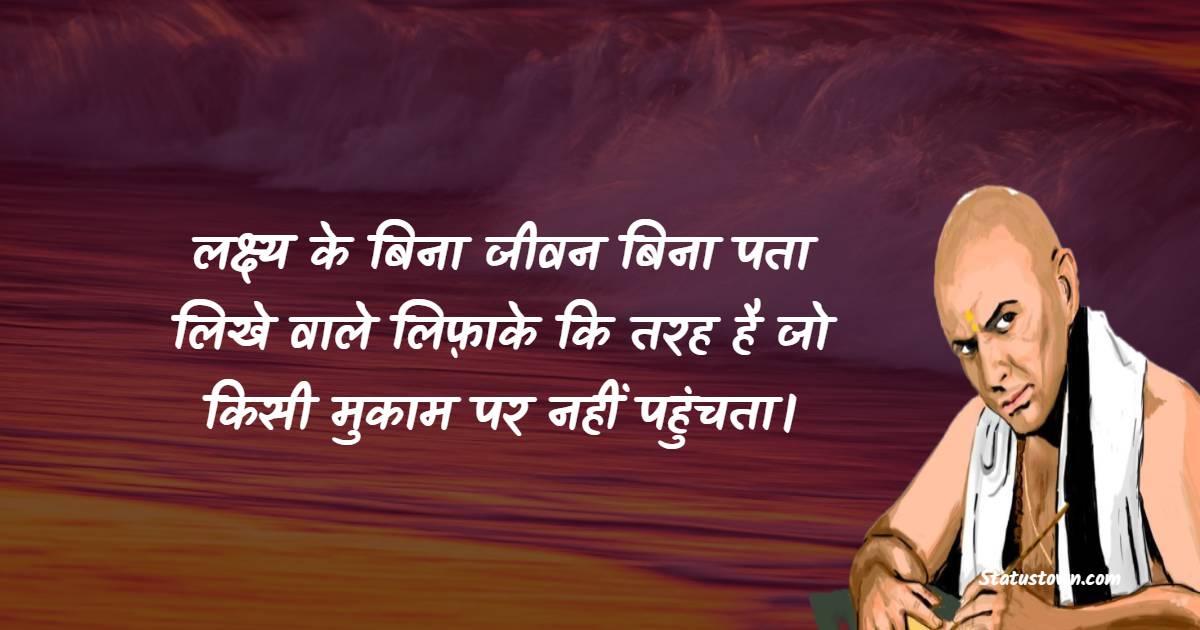 Chanakya  Short Quotes