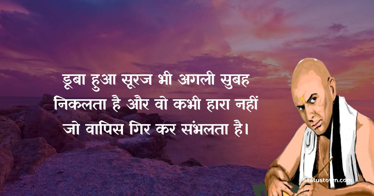 Chanakya  Thoughts