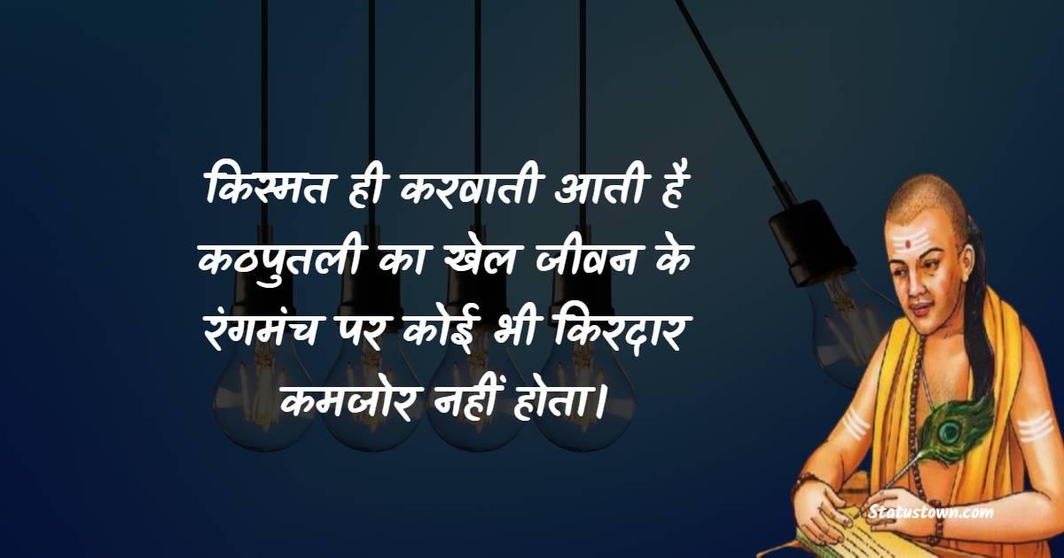 Chanakya  Quotes - किस्मत ही करवाती आती है कठपुतली का खेल जीवन के रंगमंच पर कोई भी किरदार कमजोर नहीं होता।