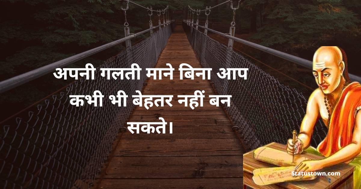 Chanakya  Quotes - अपनी गलती माने बिना आप कभी भी बेहतर नहीं बन सकते।