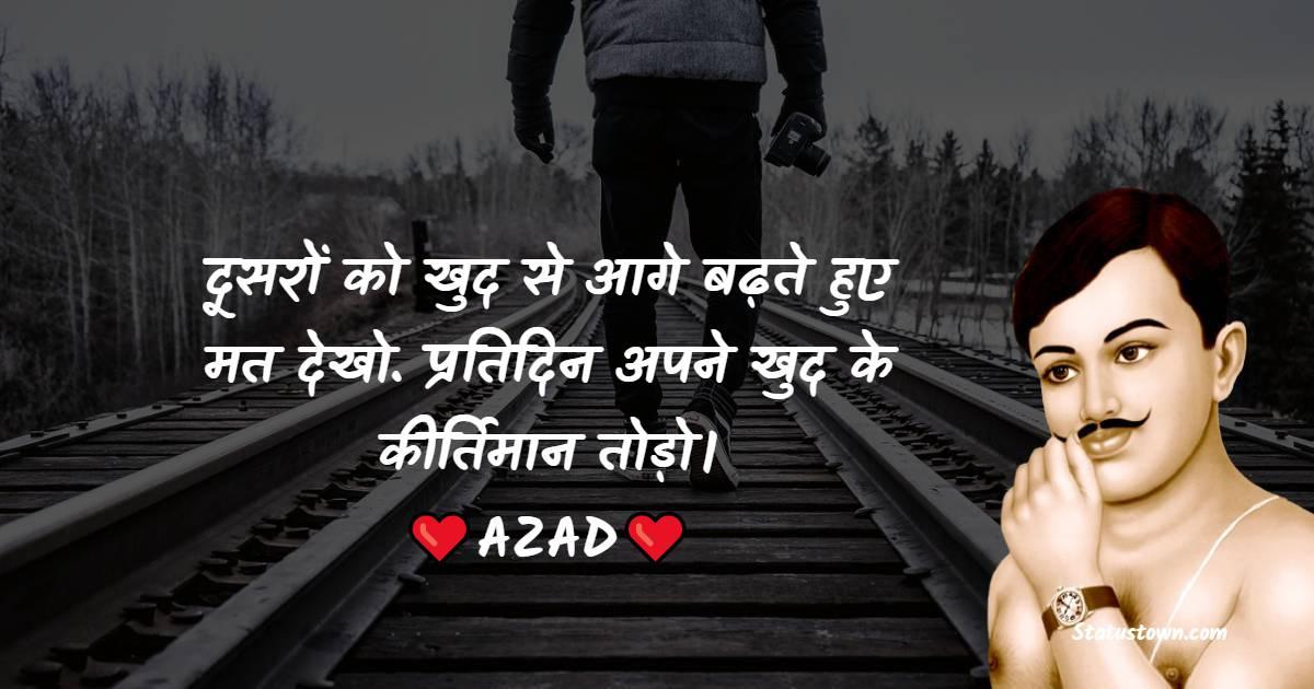 Chandra Shekhar Azad Status