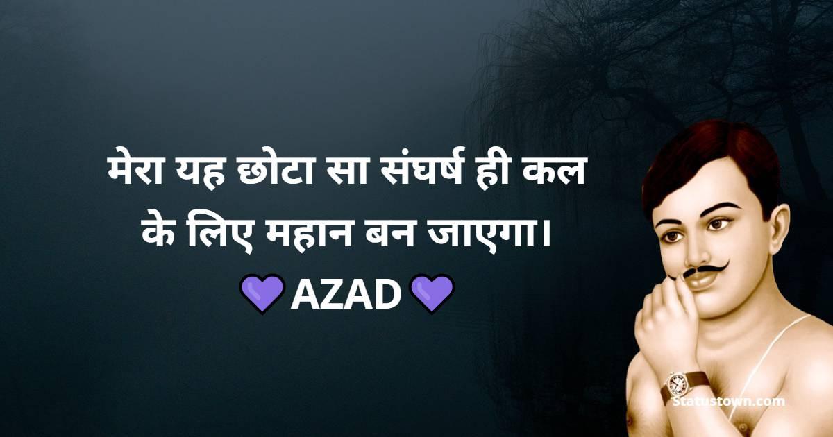 Chandra Shekhar Azad Positive Thoughts