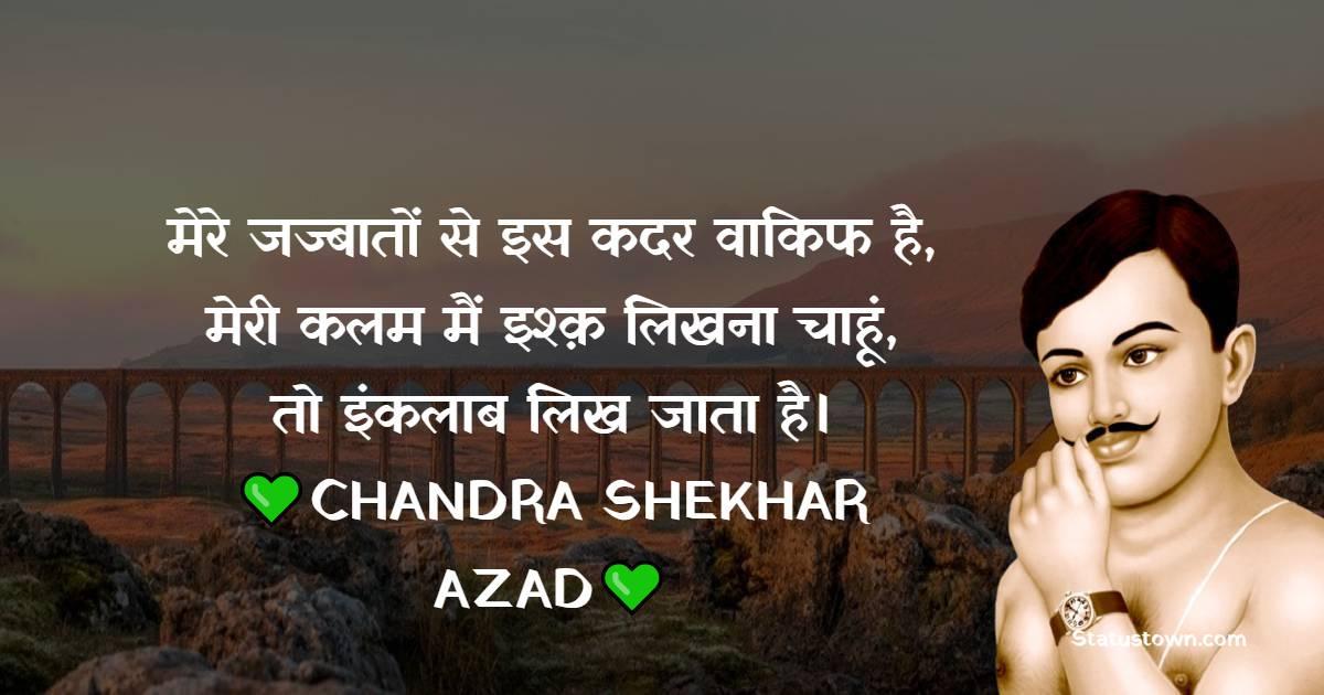 Chandra Shekhar Azad Short Quotes