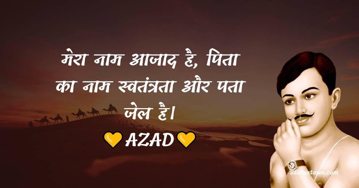 Chandra Shekhar Azad Quotes - मेरा नाम आजाद है, पिता का नाम स्वतंत्रता और पता जेल है।