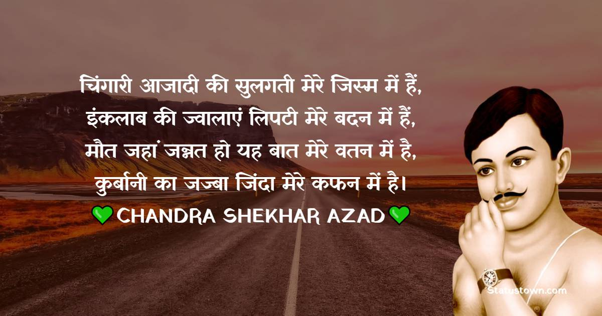 Chandra Shekhar Azad Quotes, Thoughts, and Status