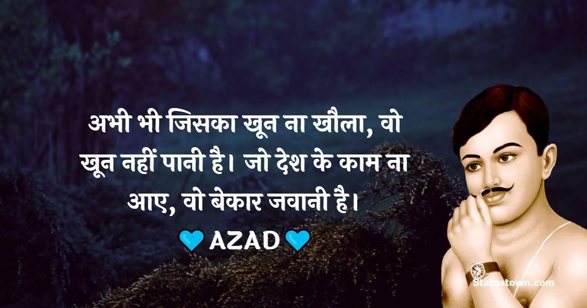 Chandra Shekhar Azad Positive Quotes