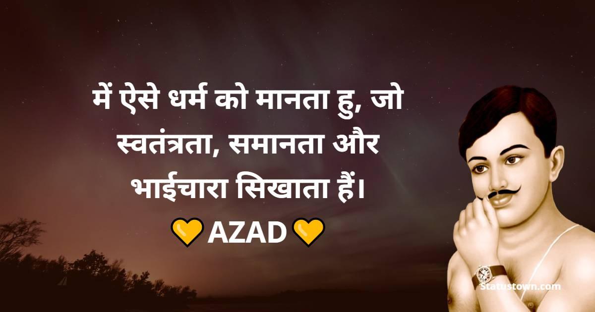 Chandra Shekhar Azad Thoughts