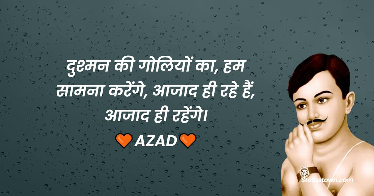 Chandra Shekhar Azad Unique Quotes