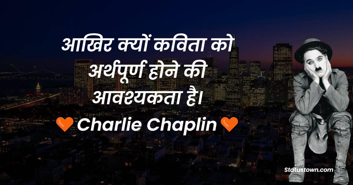 Charlie Chaplin Quotes - आखिर क्यों कविता को अर्थपूर्ण होने की आवश्यकता है।