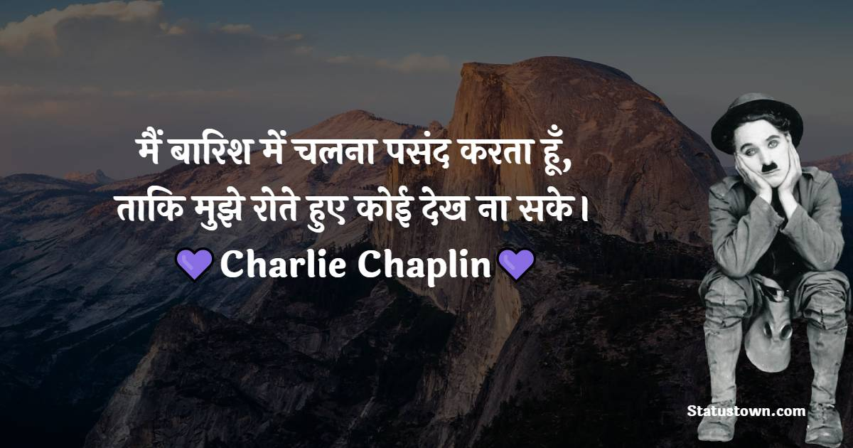 Charlie Chaplin Quotes, Thoughts, and Status