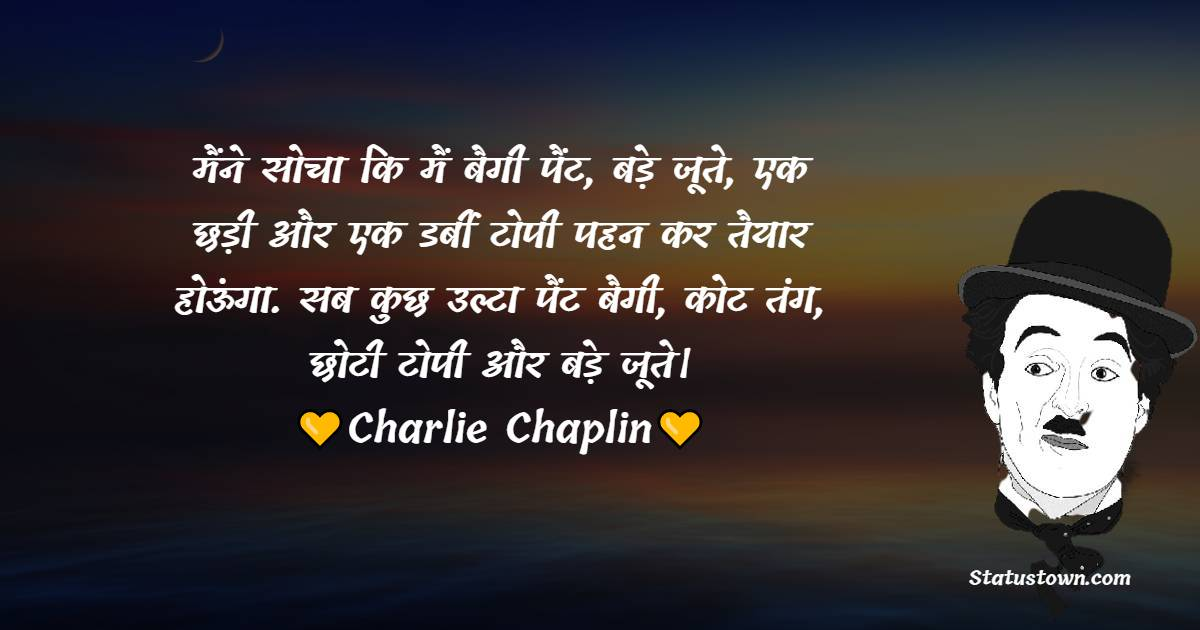 Charlie Chaplin Status