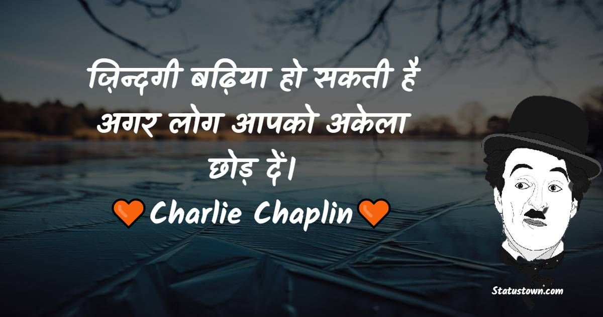 Charlie Chaplin Positive Thoughts