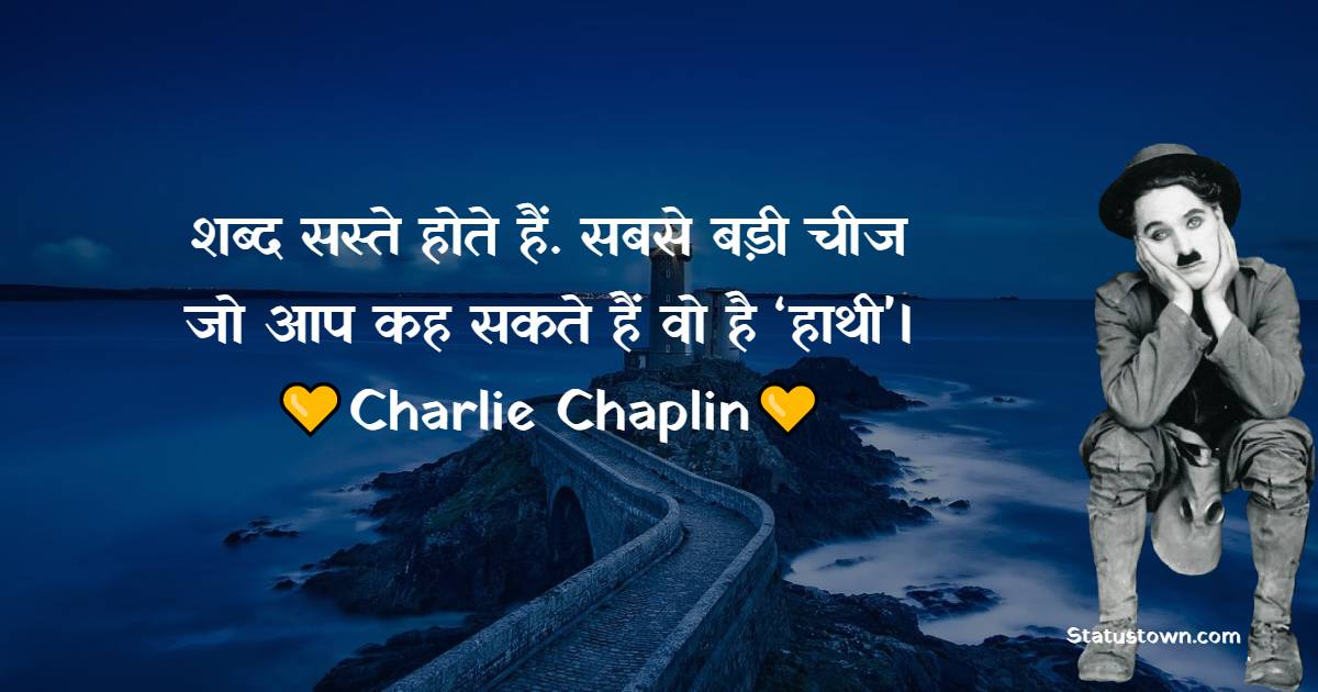 Charlie Chaplin Short Quotes