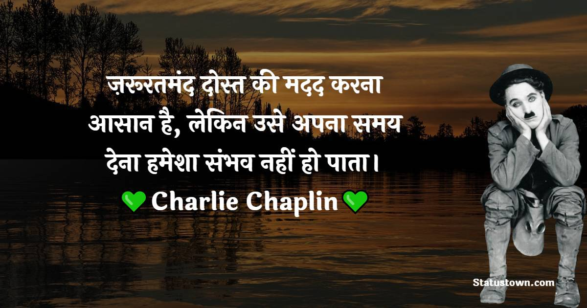 Charlie Chaplin Inspirational Quotes