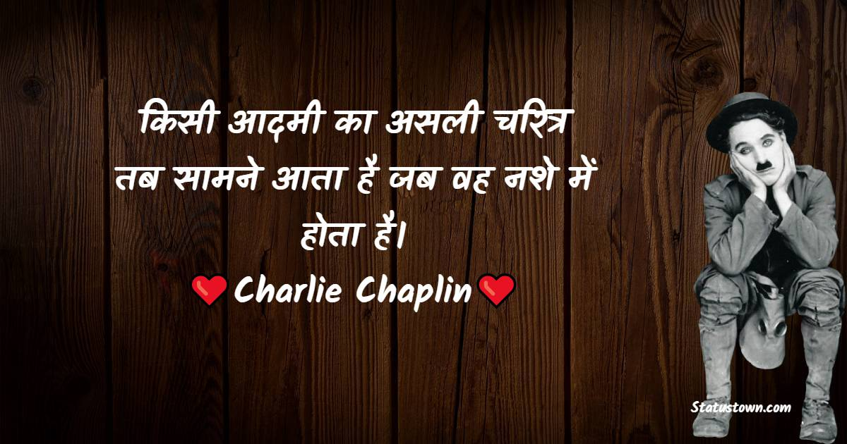 Charlie Chaplin Thoughts
