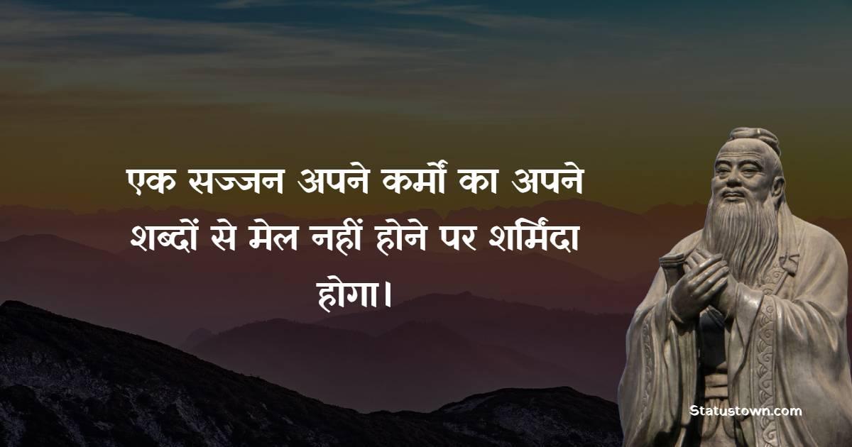 Confucius Quotes -  एक सज्जन अपने कर्मों का अपने शब्दों से मेल नहीं होने पर शर्मिंदा होगा।