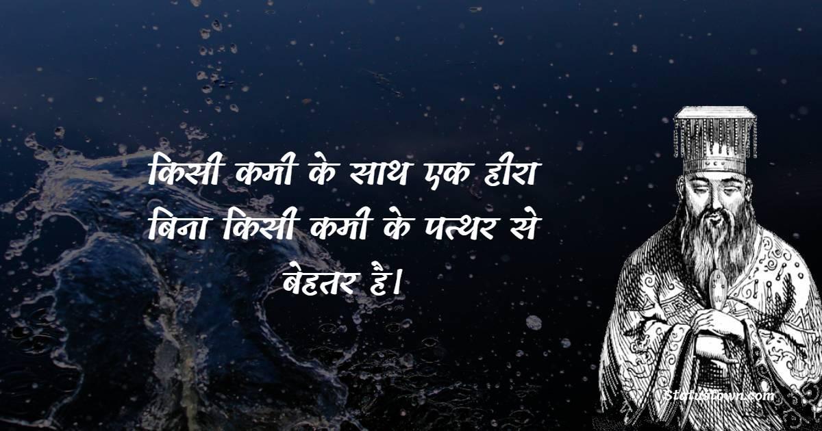 Confucius Quotes -  किसी कमी के साथ एक हीरा बिना किसी कमी के पत्थर से बेहतर है।