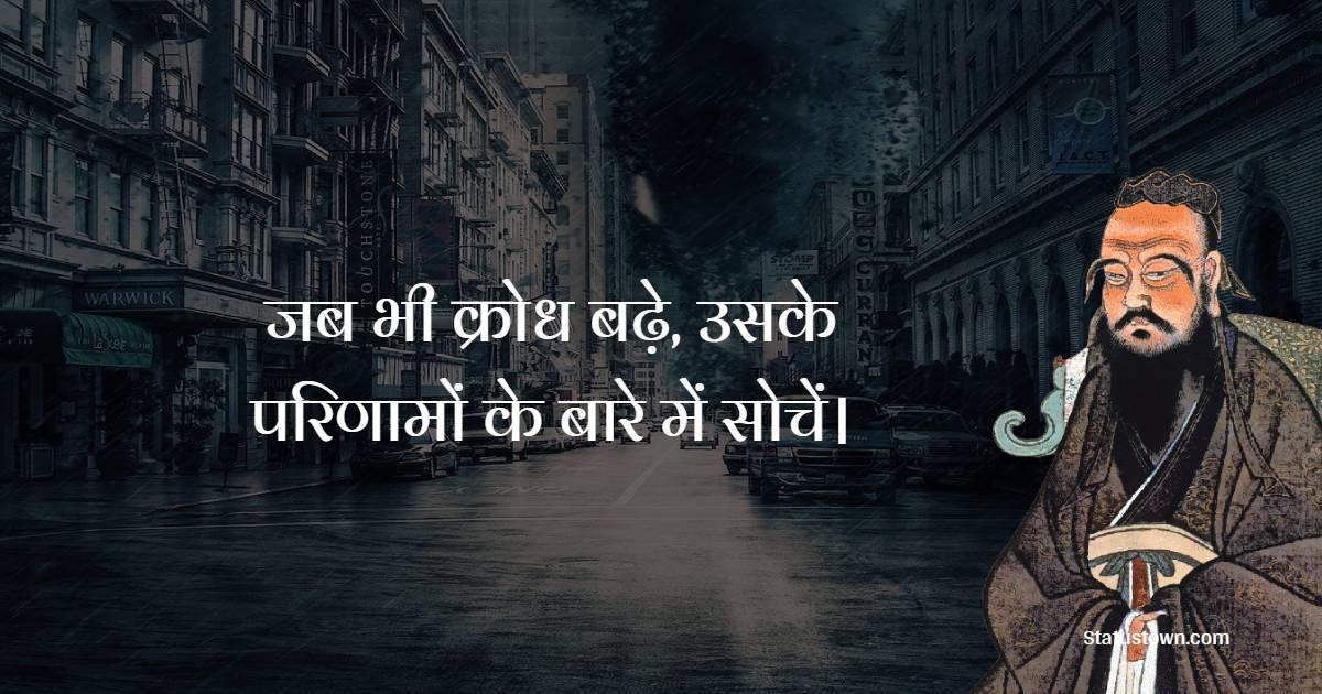 Confucius Quotes -  जब भी क्रोध बढ़े, उसके परिणामों के बारे में सोचें।