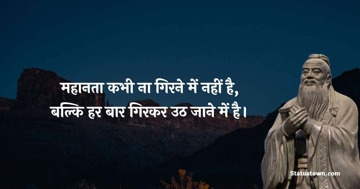 Confucius Quotes - महानता कभी ना गिरने में नहीं है, बल्कि हर बार गिरकर उठ जाने में है।