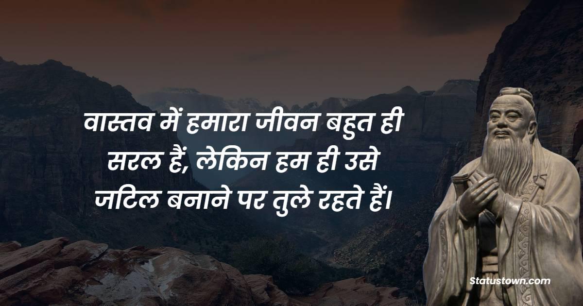Confucius Inspirational Quotes