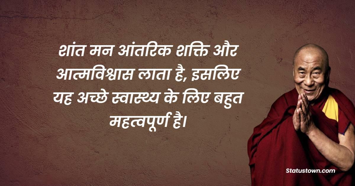 Dalai Lama Quotes - शांत मन आंतरिक शक्ति और आत्मविश्वास लाता है, इसलिए यह अच्छे स्वास्थ्य के लिए बहुत महत्वपूर्ण है।