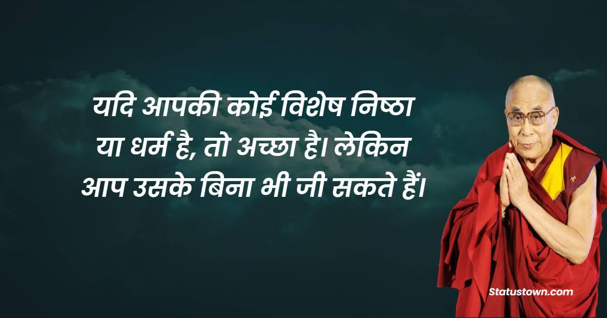 Dalai Lama Quotes - यदि आपकी कोई विशेष निष्ठा या धर्म है, तो अच्छा है। लेकिन आप उसके बिना भी जी सकते हैं।