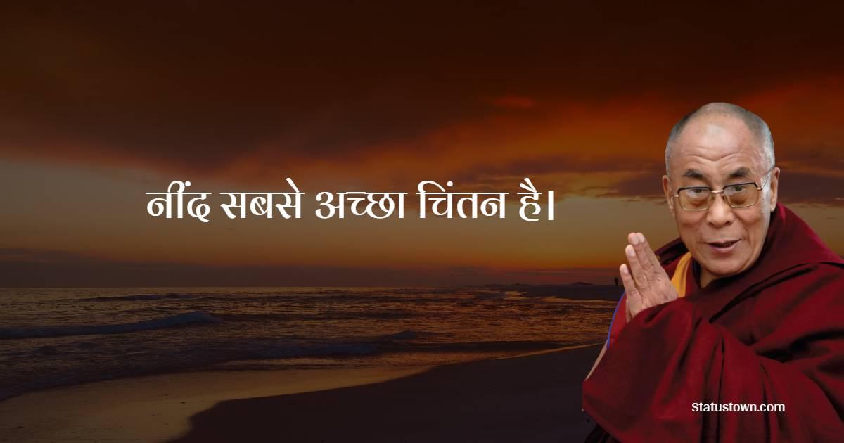 Dalai Lama Unique Quotes