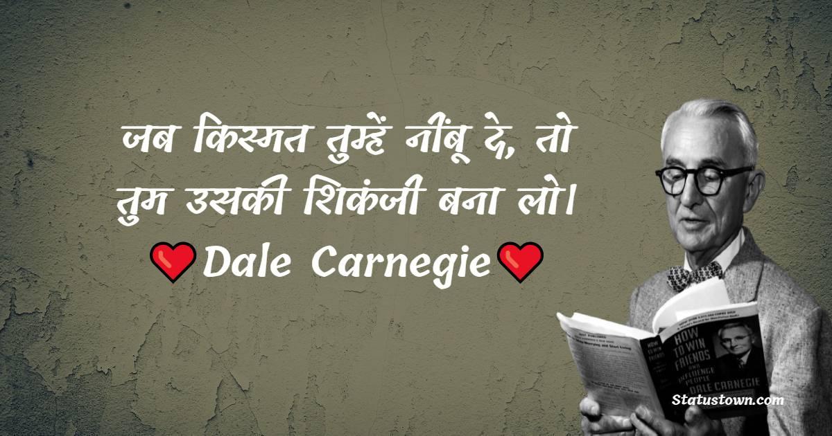Dale Carnegie Positive Quotes