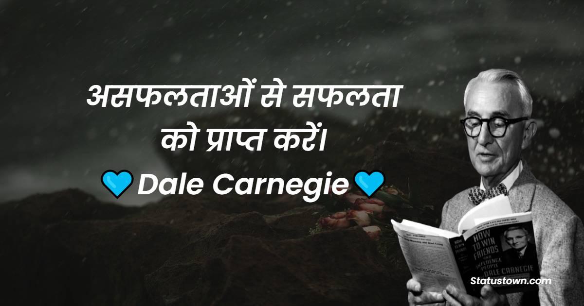 Dale Carnegie Unique Quotes