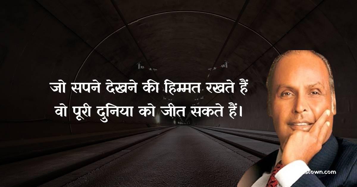 Dhirubhai Ambani  Short Quotes