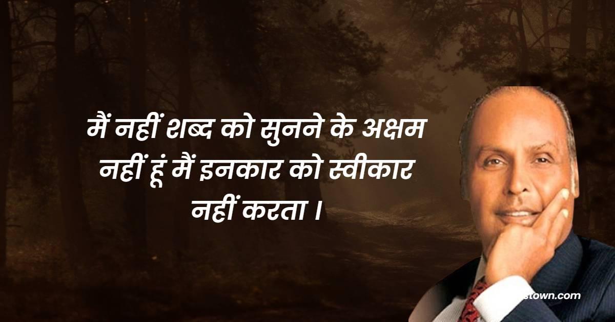Dhirubhai Ambani  Motivational Quotes