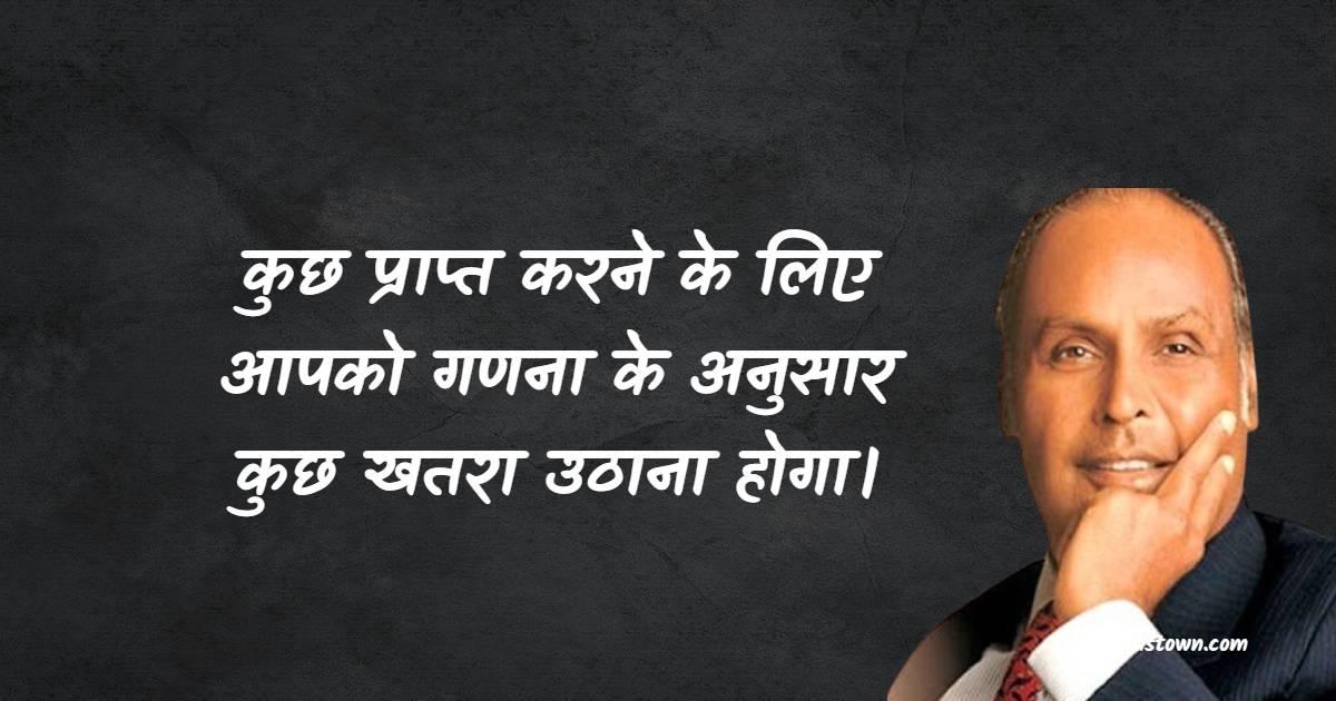 Dhirubhai Ambani  Positive Quotes