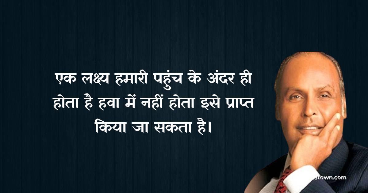 Dhirubhai Ambani  Thoughts