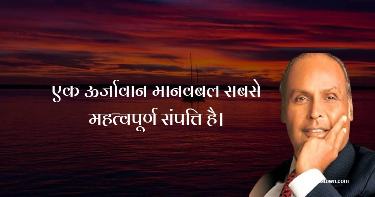 Dhirubhai Ambani  Unique Quotes