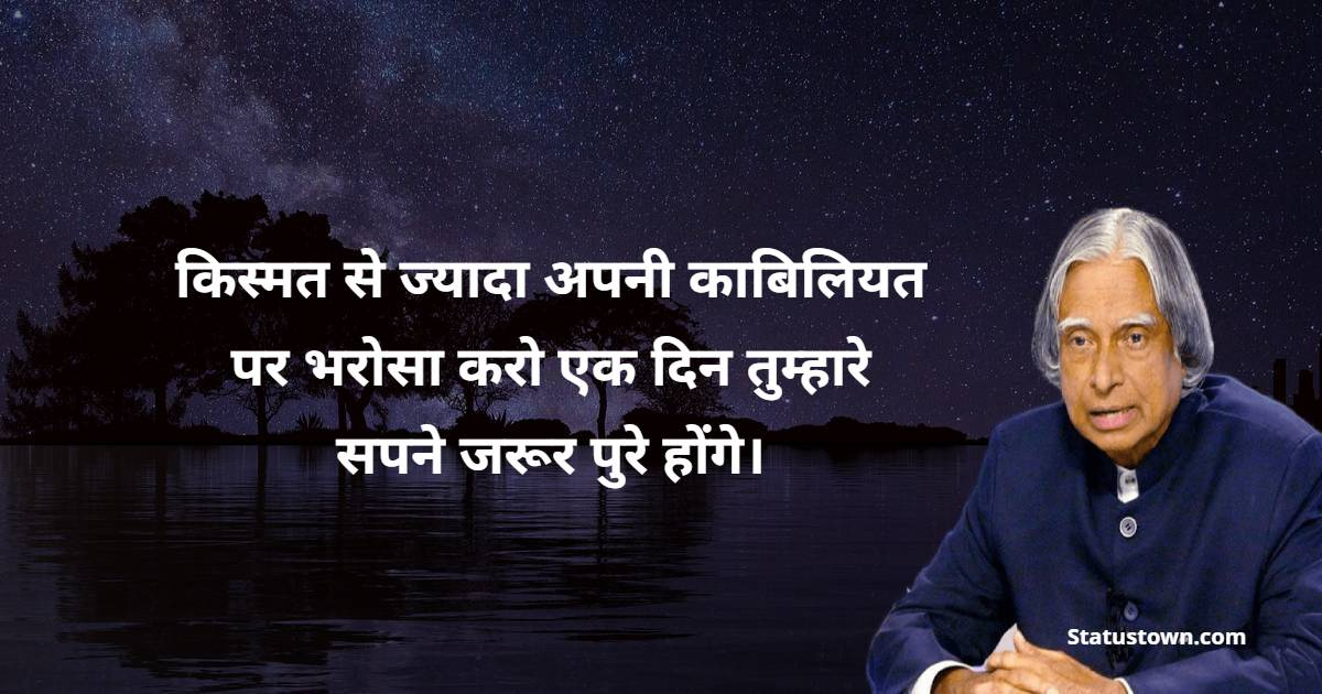 Dr APJ Abdul Kalam Positive Thoughts