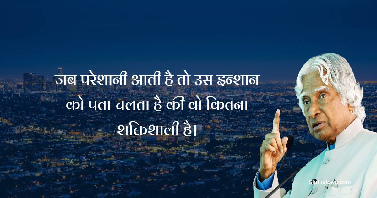 Dr APJ Abdul Kalam Short Quotes