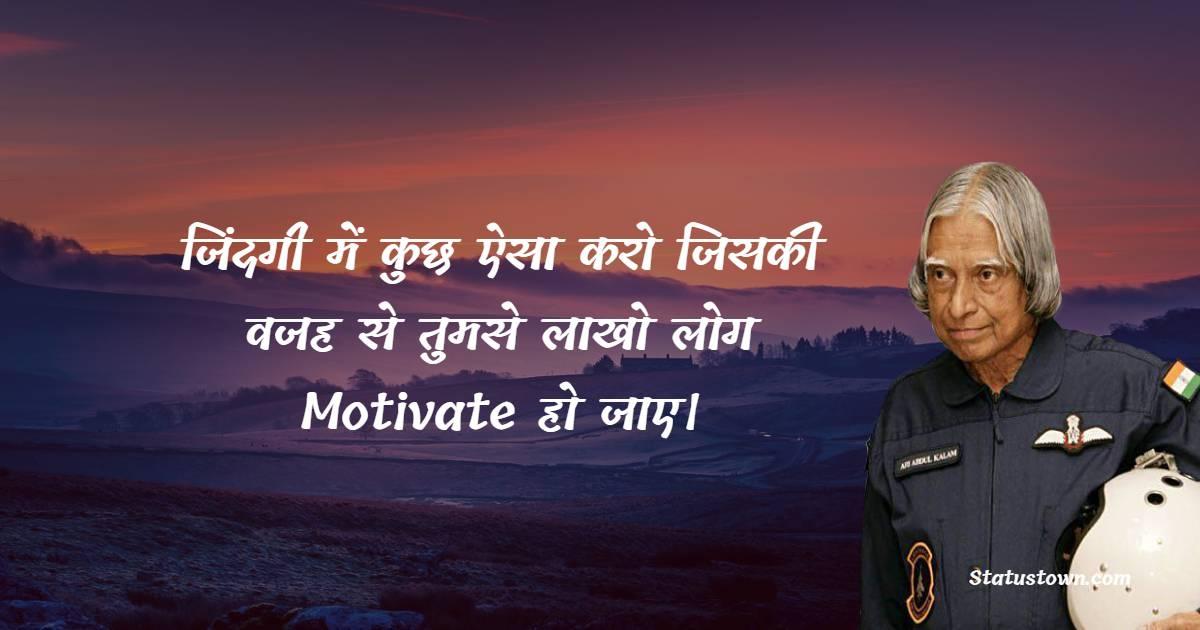 Dr APJ Abdul Kalam Motivational Quotes