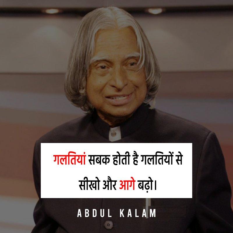 Dr APJ Abdul Kalam Thoughts