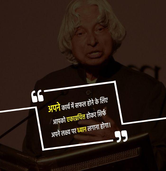 Dr APJ Abdul Kalam Inspirational Quotes