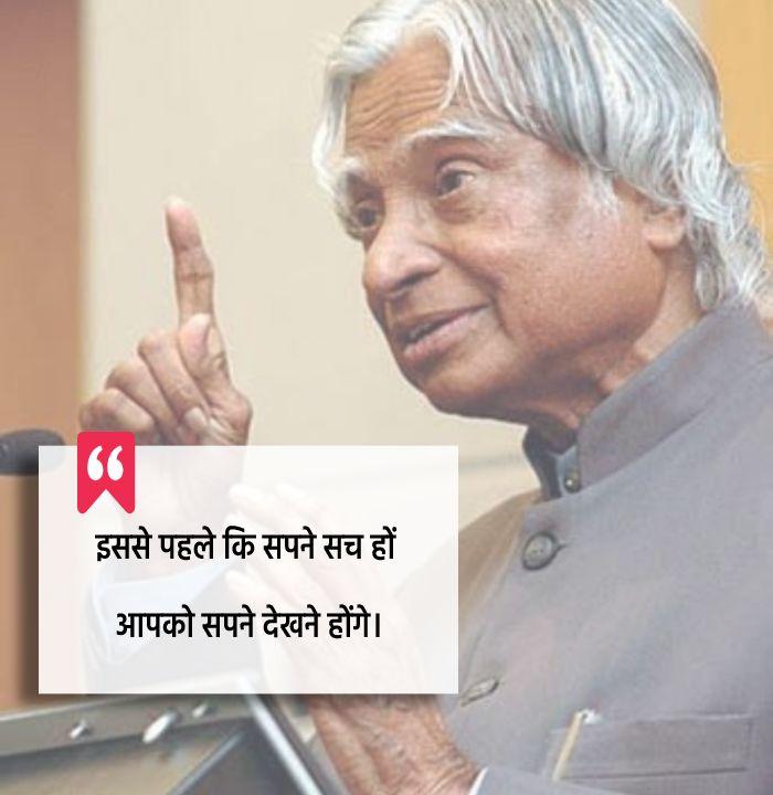 Dr APJ Abdul Kalam Positive Quotes