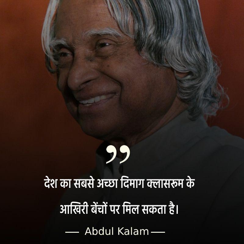 Dr APJ Abdul Kalam Unique Quotes