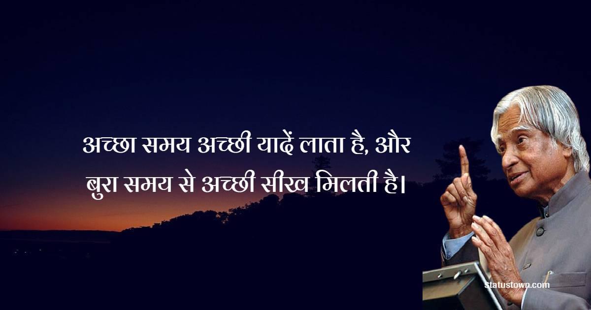 Dr APJ Abdul Kalam Quotes - अच्छा समय अच्छी यादें लाता है, और बुरा समय से अच्छी सीख मिलती है।