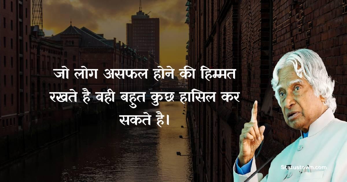 Dr APJ Abdul Kalam Quotes - जो लोग असफल होने की हिम्मत रखते है वही बहुत कुछ हासिल कर सकते है।