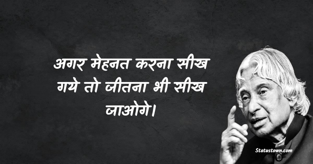 Dr APJ Abdul Kalam Quotes - अगर मेहनत करना सीख गये तो जीतना भी सीख जाओगे।