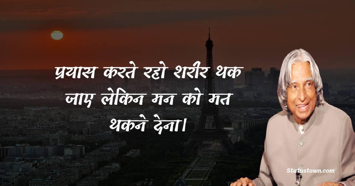 Dr APJ Abdul Kalam Quotes -  प्रयास करते रहो शरीर थक जाए लेकिन मन को मत थकने देना।