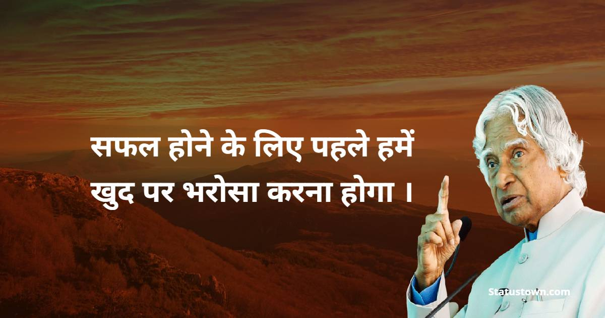 Dr APJ Abdul Kalam Quotes, Thoughts, and Status