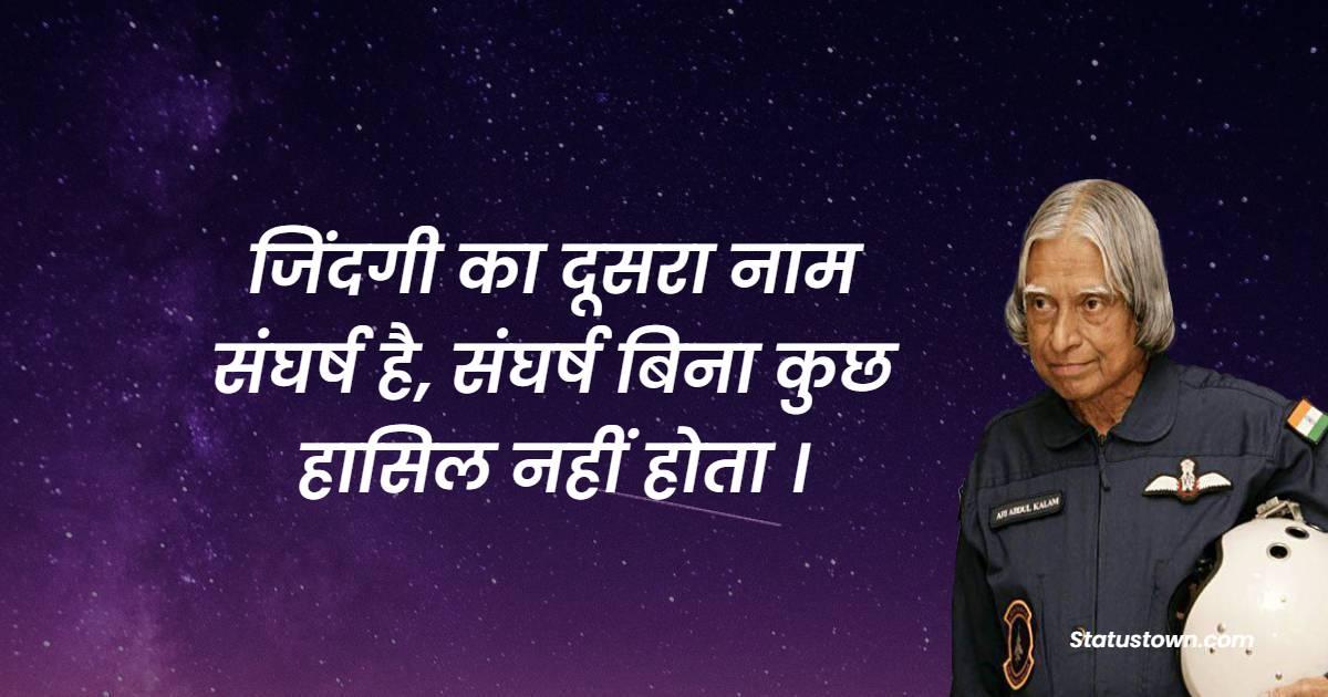 Dr APJ Abdul Kalam Quotes - जिंदगी का दूसरा नाम संघर्ष है, संघर्ष बिना कुछ हासिल नहीं होता ।