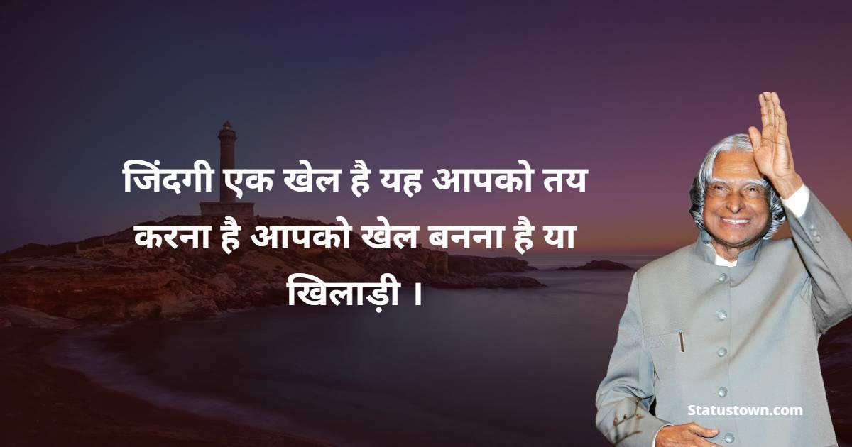 Dr APJ Abdul Kalam Quotes - जिंदगी एक खेल है यह आपको तय करना है आपको खेल बनना है या खिलाड़ी ।