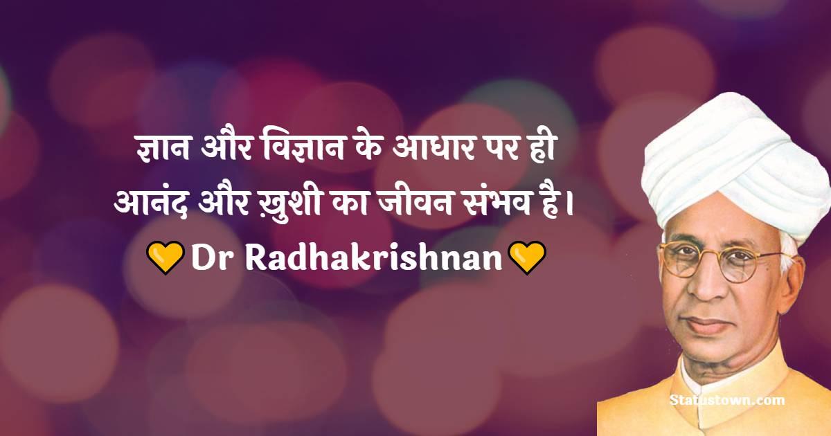 Dr Sarvepalli Radhakrishnan Quotes, Thoughts, and Status