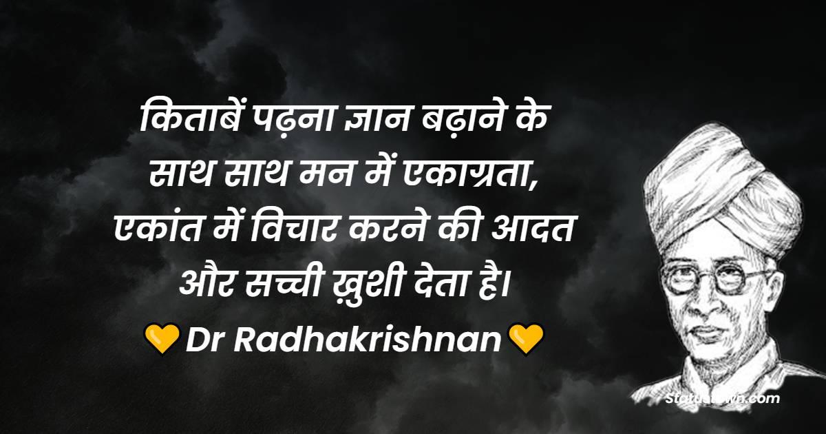 Dr Sarvepalli Radhakrishnan Motivational Quotes